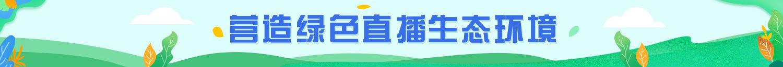 营造绿色直播生态环境
